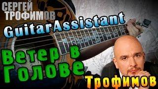 Сергей Трофимов - Ветер в голове (Урок под гитару)