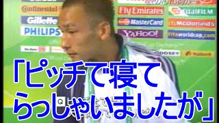 涙のブラジル戦後 中田英寿に無礼な質問「寝てらっしゃいましたけど・・・」ドイツ ワールドカップ 2006 サッカー 日本代表 vs ブラジル代表 thumbnail
