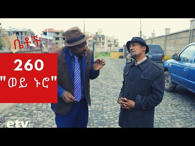 """Betoch - """"WEY NURO"""" Comedy Ethiopian Series Drama Episode 260"""