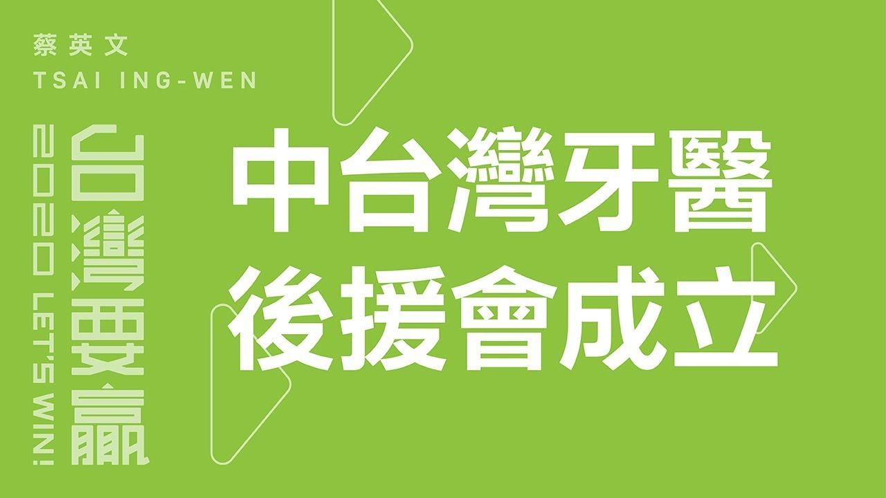 中臺灣牙醫後援會成立 小英總統:「從齒顧臺灣」,讓生活更好 - YouTube