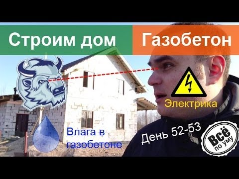 видео: Строим дом из газобетона. День 52-53. Делаем электрику. Влага в газобетоне. Все по уму