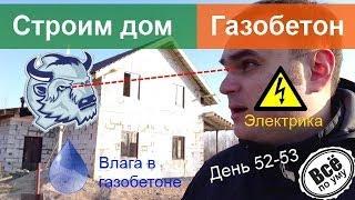 Строим дом из газобетона. День 52-53. Делаем электрику. Влага в газобетоне. Все по уму(Сайт проекта