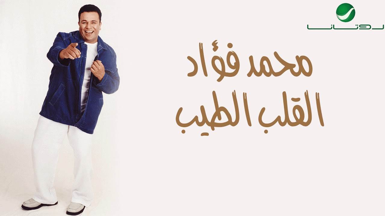 Mohammed Fouad ... khsara   محمد فؤاد ... خسارة