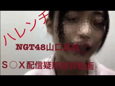 NGT48 山口真帆 S○X配信疑惑謝罪動画 ▶1:06