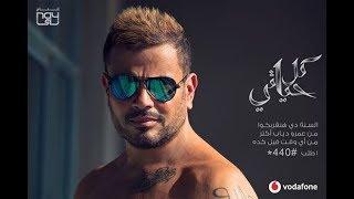 البوم عمرو دياب الجديد 2018