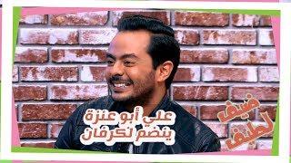 علي أبو عنزة ينضم لكرفان