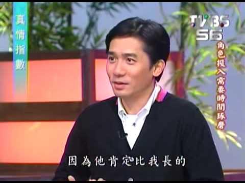 梁朝偉 - 蔡康永「真情指數」專訪 1/6