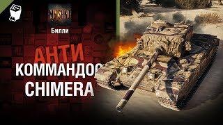 Chimera - Антикоммандос №61 - от Билли [World of Tanks]