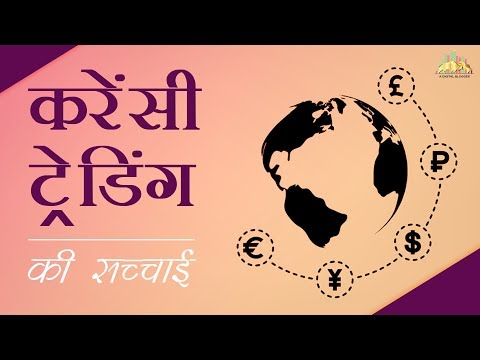 Reality of Currency Trading - Hindi Review