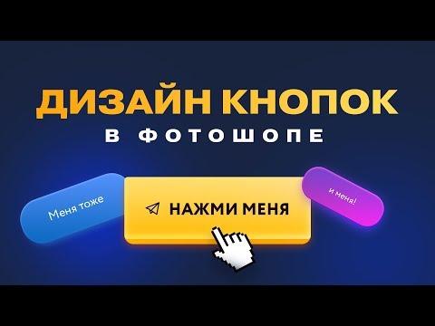 Дизайн кнопок для сайта в фотошопе
