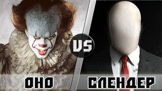 ОНО vs СЛЕНДЕР