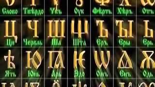 Тайна древнего славянского алфавита