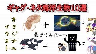 [ギャグ]海洋生物10選[ネタ]~オリジナルイラスト~