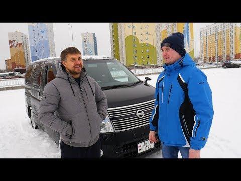 Пригнал машину из Армении Nissan Elgrand покупка ОТ и ДО