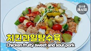 치킨 과일탕수육, 과일 치킨 탕수육 만드는 비법 레시피…