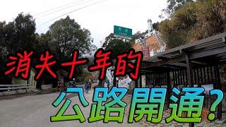 【勁戰探險】瞎搞探險篇~南橫公路通車#Beautiful scenery of taiwan #Phong cảnh đẹp của đài loan