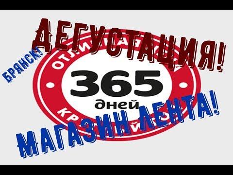 Дегустация Продуктов Фирма 365 Дней! Магазин Лента! Ем еду из Ленты!