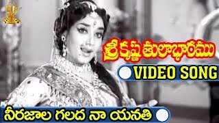 Nirajala Galada Naa Yanathii Video Song | Srikrishna Tulabharam Movie | NTR | Jamuna | Anjali