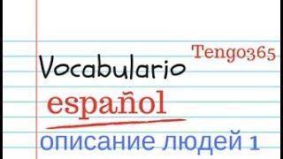 """Испанский язык. Учим слова на тему """"Описание людей"""" 1."""