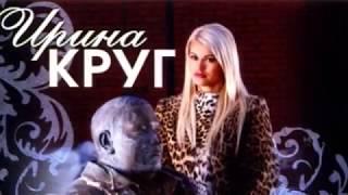 Скачать Ирина и Михаил Круг Тебе моя последняя любовь