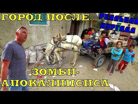 Трущобы Хургады/ НИЩЕТА