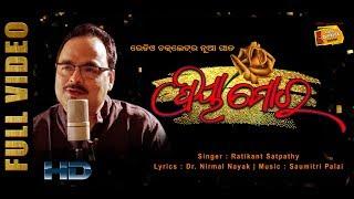 Priya Mora || Ratikant Satpathy || New Slow Romantic Odia Song