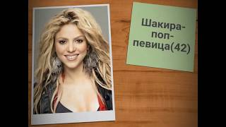 Шакира и ее муж -футболист Жерар Пике.Кто родился 2 февраля?