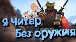 Читер без оружия (Team Fortress 2, Pubg, Battlefild 1 и CSGO)