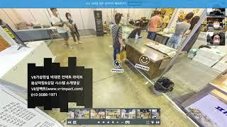 VR가상현실(전시회) …