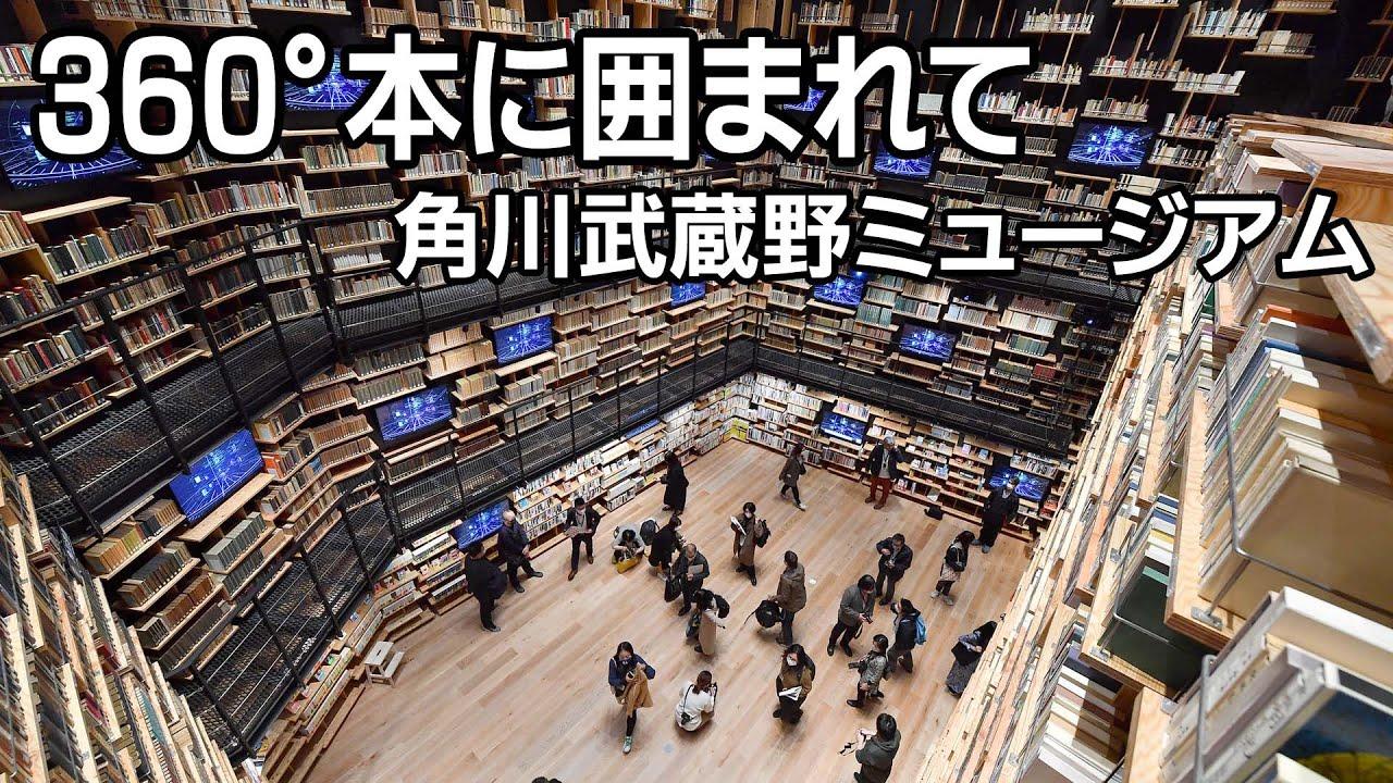 所沢 角川 ミュージアム