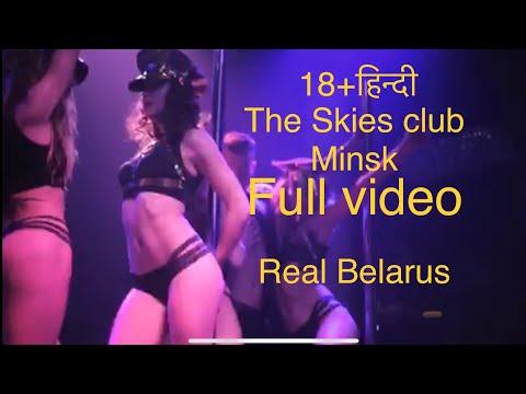 18+ The Skies Club Minsk
