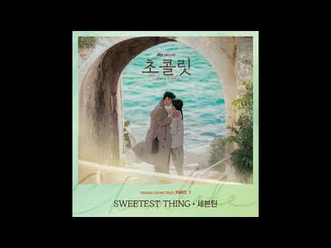 [1 HOUR/1시간] 세븐틴 (SEVENTEEN) - Sweetest Thing (초콜릿 Chocolate OST Part 1) 1 HOUR LOOP