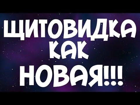 2 МИНУТЫ В ДЕНЬ И ЩИТОВИДКА КАК НОВАЯ!