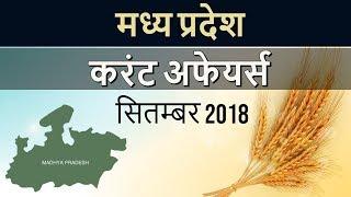 Madhya Pradesh Current Affairs September 2018 for MPPSC, Vyapam, Patwari, MPSI, MP TET exams