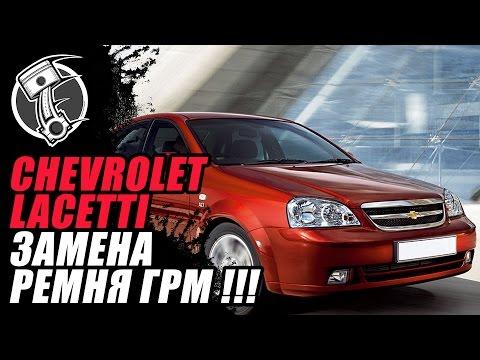 Chevrolet Lacetti Замена ремня ГРМ