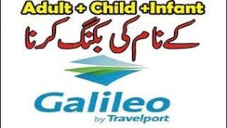 How to book Adult Child Infant In Galileo Urdu/Hindi