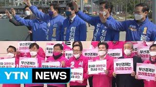 주말 맞은 선거운동...민주당은 인천, 통합당은 PK로…