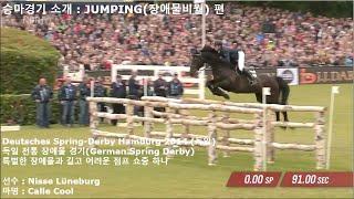 승마경기 소개 : Jumping(장애물비월) (Deut…