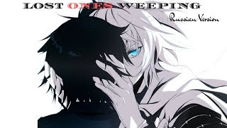 SOTE AMV Lost Ones Weeping Russian Version
