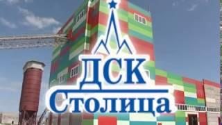 ЖБИ - Железобетонные изделия от компании ДСК Столица(, 2016-07-27T11:22:29.000Z)