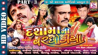 Rakesh Barot Movie | Gujarati New Film | Dashama Na Varaghodiya | Full HD Movie Video Part - 3