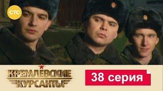 Кремлевские Курсанты 38