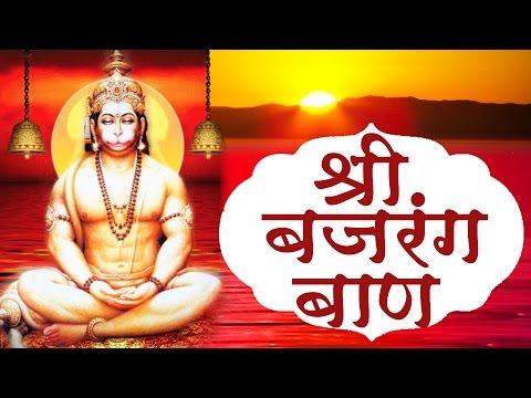 Shri Bajrang Baan || Nischay Prem Pratit Te ||   Jay Hanuman || Latest Devotional # Ambey Bhakti