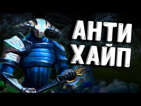 видео: АНТИ ХАЙП СВЕН ДОТА 2 - anty hype sven dota 2