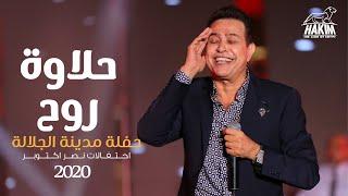 Hakim - Halawet Rouh - El Galala City Concert 2020 l  حكيم - حلاوة روح حفلة مدينة الجلالة 2020