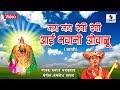 manoj bhadakwad jai devi jai devi aai bhavanila ovalu aarati sumeet music