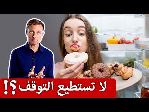 أربعة أشياء تخلصكم من ادمان الحلويات والكربوهيدرات