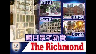 Publication Date: 2020-01-10 | Video Title: 【一手盤攻略】【on. cc 東網專訊】西半山The Ric