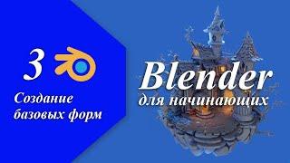 Урок 3. Создание базовых форм в программе Blender. Создаем базовую модель замка