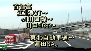 首都高 江北JCT~s1川口線~東北自動車道 蓮田SA (車載動画)